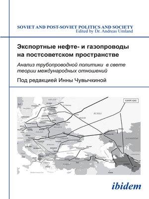 cover image of Eksportnye nefte- i gazoprovody na postsovetskom prostranstve