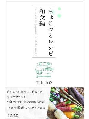 cover image of ちょこっとレシピ 和食編: 本編