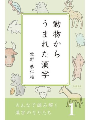 cover image of みんなで読み解く漢字のなりたち1 動物からうまれた漢字: 本編