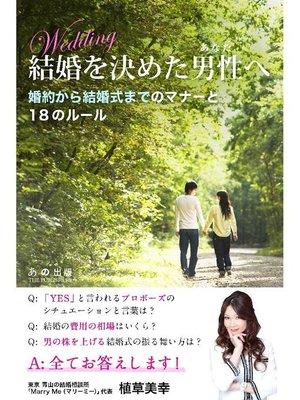 cover image of 結婚を決めた男性(あなた)へ: 本編