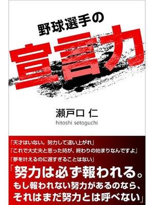 cover image of 野球選手の宣言力: 本編