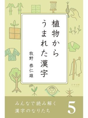cover image of みんなで読み解く漢字のなりたち5 植物からうまれた漢字: 本編
