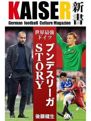 cover image of 世界最強ドイツ ブンデスリーガSTORY: 本編