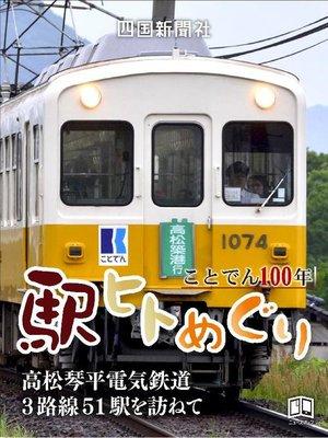 cover image of ことでん100年 駅ヒトめぐり  高松琴平電気鉄道 3路線51駅を訪ねて: 本編