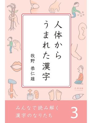 cover image of みんなで読み解く漢字のなりたち3 人体からうまれた漢字: 本編