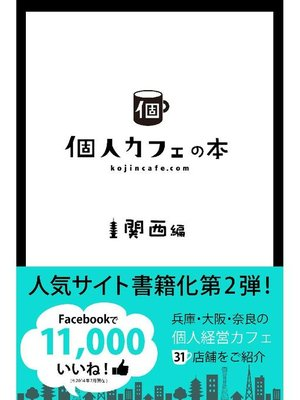 cover image of 個人カフェの本 関西編: 本編
