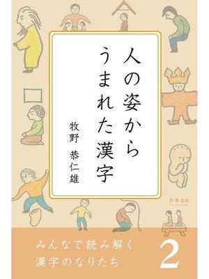 cover image of みんなで読み解く漢字のなりたち2 人の姿からうまれた漢字: 本編