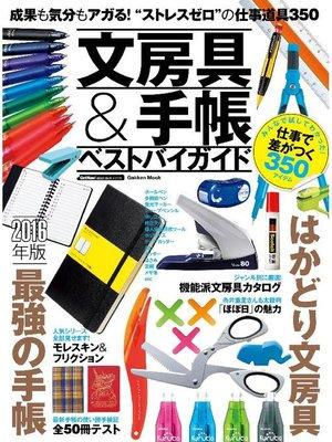 cover image of 文房具&手帳ベストバイガイド: 本編