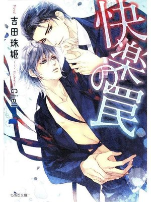 cover image of 快楽の罠: 本編
