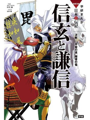 cover image of 信玄と謙信: 本編