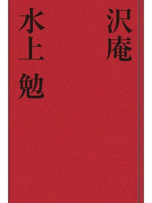 cover image of 沢庵: 本編