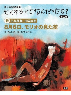 cover image of (9)8月6日、モリオの見た空 語りつぎお話絵本: 本編