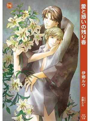 cover image of 愛と惑いの残り香: 本編
