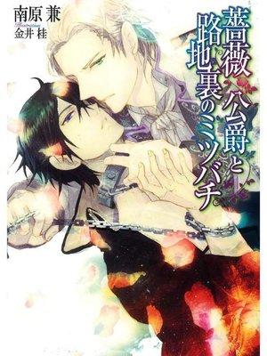 cover image of 薔薇公爵と路地裏のミツバチ: 本編