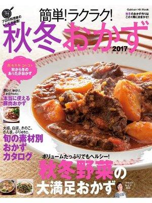 cover image of 簡単!ラクラク!秋冬おかず 2017: 本編