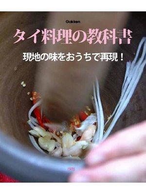cover image of タイ料理の教科書 現地の味をおうちで再現!: 本編