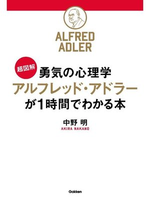 cover image of [超図解]勇気の心理学 アルフレッド・アドラーが1時間でわかる本