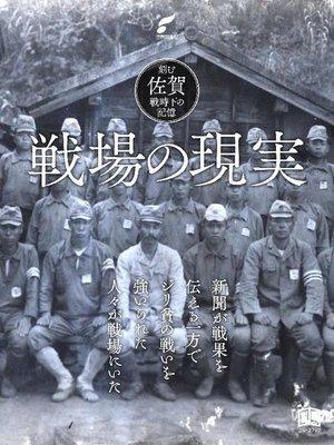 cover image of 戦場の現実: 本編