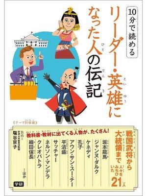 cover image of 10分で読める リーダー・英雄になった人の伝記