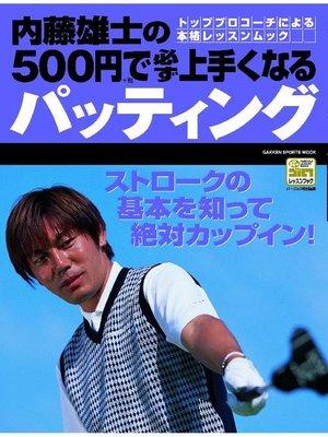 cover image of 内藤雄士の500円で必ず上手くなるパッティング: 本編
