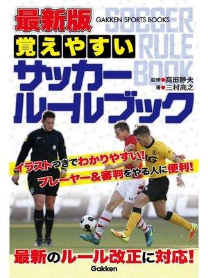 cover image of 最新版 覚えやすい サッカールールブック: 本編
