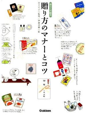 cover image of 贈り方のマナーとコツ: 本編
