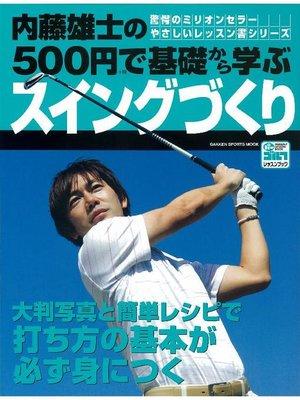 cover image of 内藤雄士の500円で基礎から学ぶスイングづくり: 本編