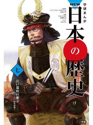 cover image of NEW日本の歴史7 江戸幕府の確立