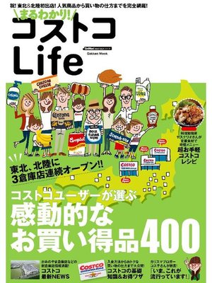 cover image of まるわかり! コストコLife: 本編