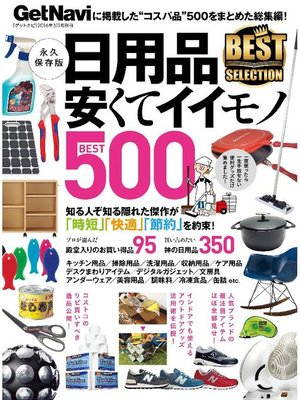 cover image of 安くてイイモノBEST500 GetNavi BEST SELECTION: 本編