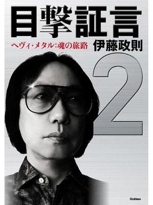 cover image of 目撃証言2 ヘヴィ・メタル:魂の旅路: 本編