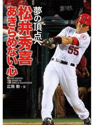 cover image of 松井秀喜 あきらめない心 夢の頂点へ