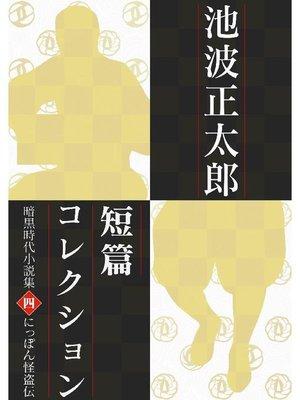 cover image of 池波正太郎短編コレクション4にっぽん怪盗伝 暗黒時代小説集: 本編
