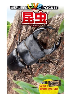 cover image of 昆虫: 本編