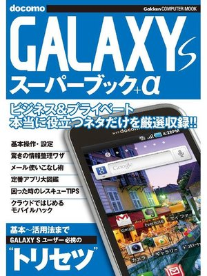 cover image of GALAXY S スーパーブック+α