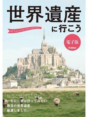 cover image of 世界遺産に行こう