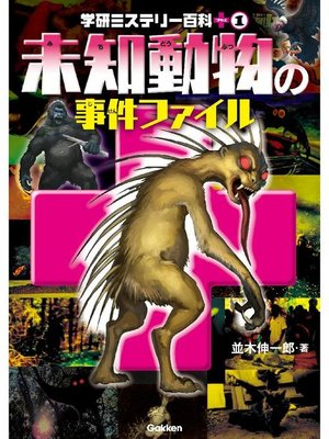 cover image of 未知動物の事件ファイル: 本編