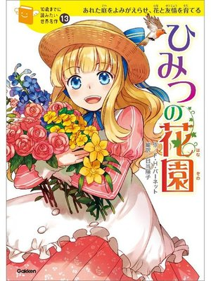 cover image of ひみつの花園