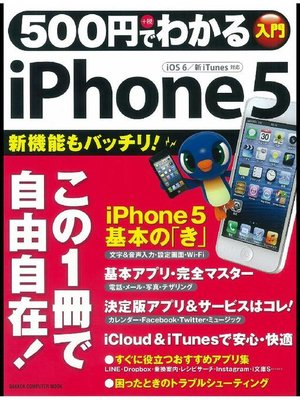 cover image of 500円でわかる iPhone5