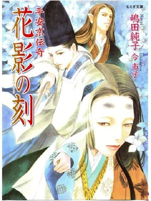 cover image of 平安京伝奇 花影の刻: 本編