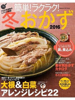 cover image of 簡単!ラクラク!冬おかず 2016: 本編