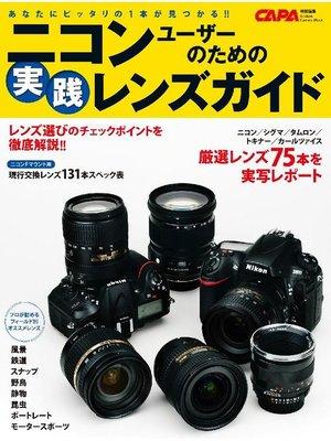 cover image of ニコンユーザーのための実践レンズガイド: 本編