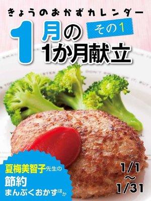 cover image of きょうのおかずカレンダー 1月の献立 その1