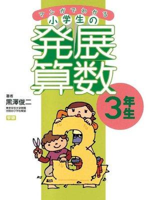 cover image of マンガでわかる小学生の発展算数(3)3年生: 本編