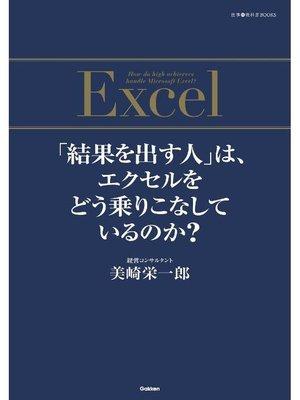 cover image of 「結果を出す人」は、エクセルをどう乗りこなしているのか?: 本編