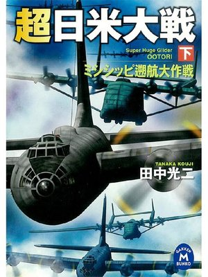 cover image of 超日米大戦 下