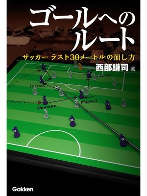 cover image of ゴールへのルート サッカー ラスト30メートルの崩し方: 本編