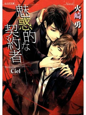 cover image of 魅惑的な契約者: 本編