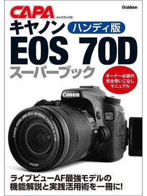 cover image of ハンディ版キヤノンEOS70Dスーパーブック: 本編