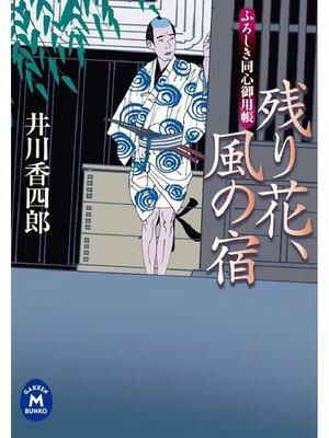 cover image of ふろしき同心御用帳 残り花、風の宿